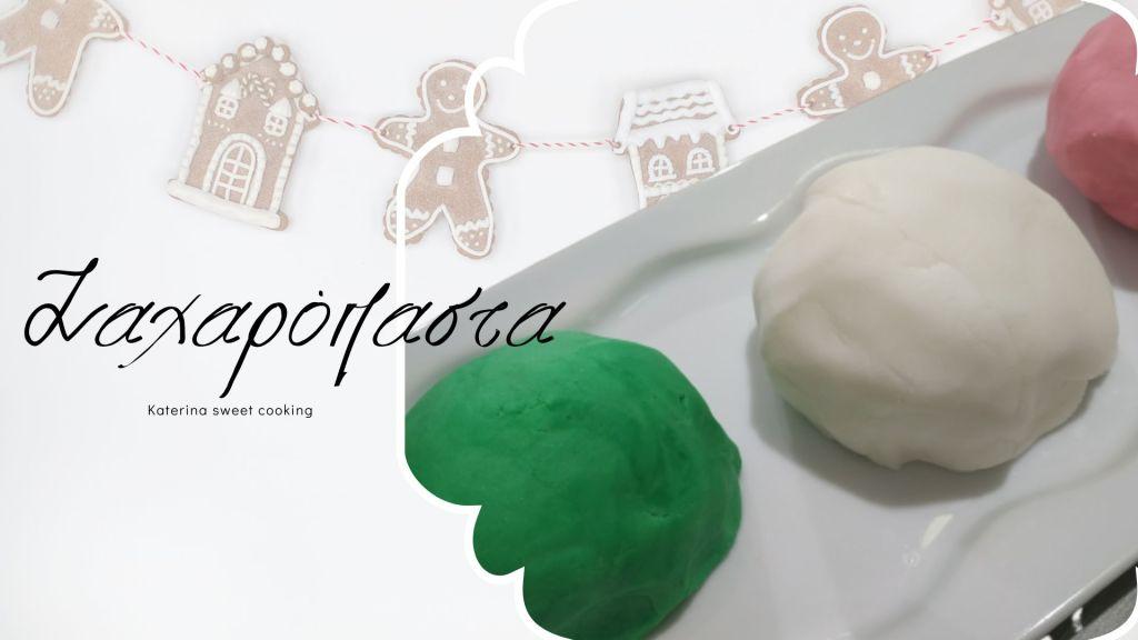Έχετε σκεφτεί πότε πως φτιάχνετε η Ζαχαρόπαστα ? Σου έχω την ποιο εύκολη συνταγή για την ποιο τέλεια ζαχαρόπαστα, για να καλύψεις τα χριστουγεννιατικα μπισκότα σου και όχι μόνο .